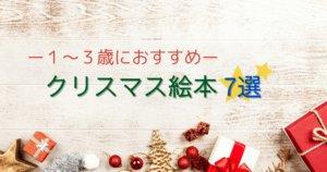 クリスマス絵本7選