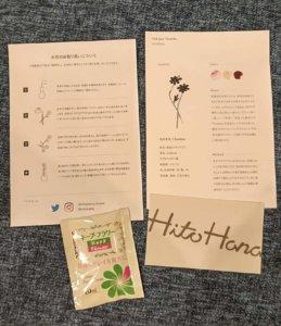 お花の栄養剤と説明書
