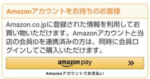 ウェルネスダイニング Amazonペイ選択画面