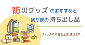 防災グッズの紹介記事 アイキャッチ画像