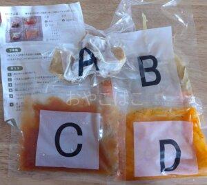 黒酢酢豚とエビチリの材料の写真