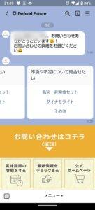 防砂グッズ アプリお問い合わせ画面2