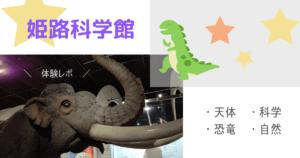 姫路科学館 体験レポ アイキャッチ