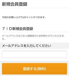 セブンネットショッピング 会員登録 メールアドレス登録画面