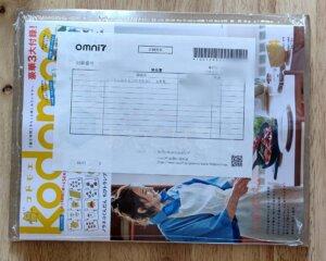 セブンネットショッピング 購入した商品の梱包状態 雑誌
