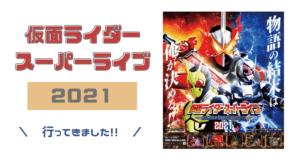 仮面ライダースーパーライブ 2021 体験レポ レビュー 感想
