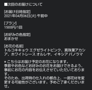 HitoHana ひとはな お花の定期便 お届け予定 お知らせ メール