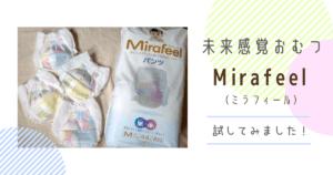 Mirafeel ミラフィール おむつ 口コミ 感想 ブログ 記事