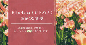 HitoHana ひとはな お花の定期便 メリット5つ アイキャッチ画像