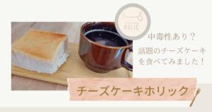 チーズケーキホリック 感想 ブログ 長谷川稔 お取り寄せ