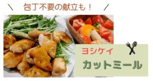 ヨシケイ カットミール レシピ 感想 評判 ブログ